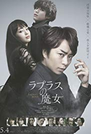 Laplace's Witch (2018)