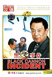 ‎The Black Cannon Incident (1985)