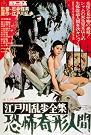 Horrors of Malformed Men (1969)